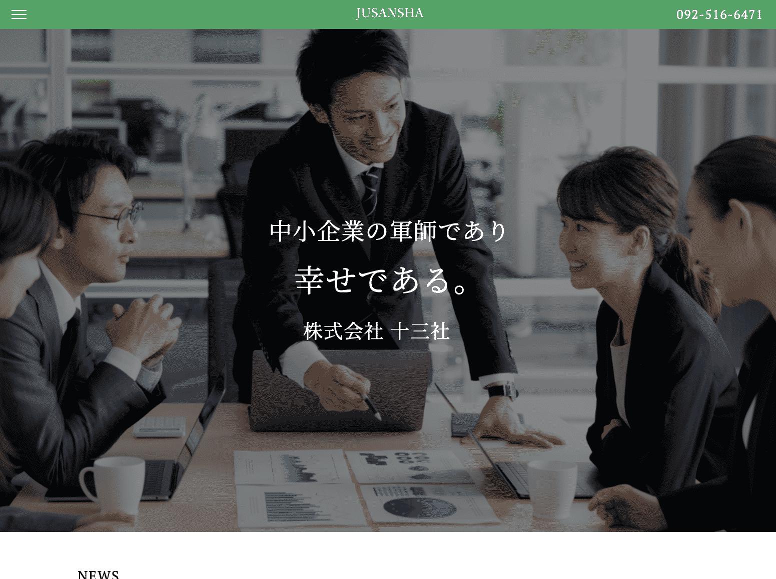 株式会社 十三社アイキャッチ